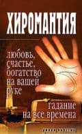 Хиромантия любовь, счастье, богатство на вашей руке