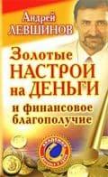А.Левшинов - Золотые настрои на деньги и финансовое благополучие