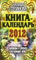 Книга календарь на 2012 год. Заговоры и обереги на каждый день