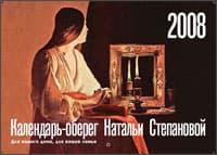 Календарь-оберег Натальи Степановой на 2008 год