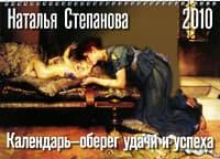 Календарь-оберег удачи и успеха. 2010