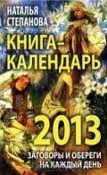 Книга-календарь на 2013 год. Заговоры и обереги на каждый день
