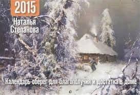 Календарь-оберег для благополучия и достатка в доме на 2015 год
