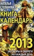 Книга календарь на 2013 год. Заговоры и обереги на каждый день