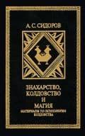 Л. С. Сидоров - Знахарство, колдовство и порча у народа Коми