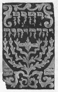 Ткань с заклинанием на древнееврейском языке