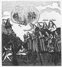 Двенадцать трясовиц (из старопечатной молитвы)