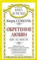 К.Соболь - Обретение любви