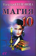 Магия-10. Заговоры на все случаи жизни