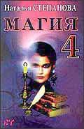 Книга ответовМагия-4. Заговоры на все случаи жизни