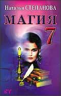 Магия-7. Заговоры на все случаи жизни
