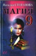 Магия-9. Заговоры на все случаи жизни