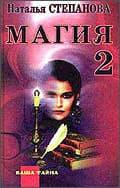 Магия-2