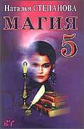 Магия-5