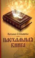 Пасхальная книга