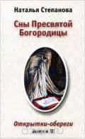 Сны Пресвятой Богородицы. Выпуск 2. Набор из 12 открыток