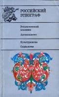 Традиционная магико-медицинская практика и современное народное целительство