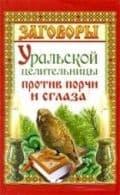 Мария Баженова - Заговоры уральской целительницы против порчи и сглаза