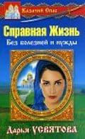 Дарья Усвятова