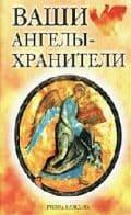 А. Морок, К. Разумовская - Ваши ангелы-хранители