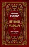 Вечный календарь. Книга для чтения на каждый день