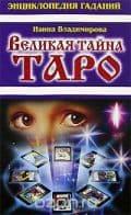 Великая тайна Таро