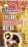 Учебник позитивной магии