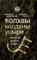 Афанасьев А. Н. - Волхвы, колдуны упыри в религии древних славян