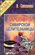 Заговоры сибирской целительницы - 5
