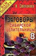 Заговоры сибирской целительницы - 8