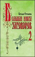 Большая книга заговоров – 2