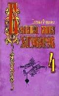 Большая книга заговоров – 4