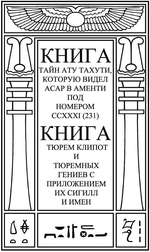 Liber Arcanorvm